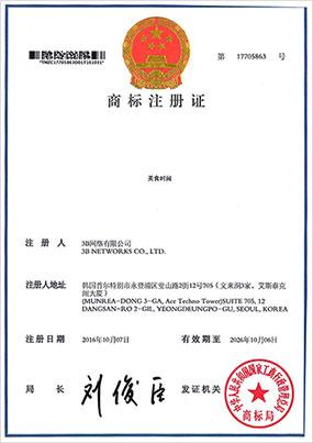 第29類 商標登録証